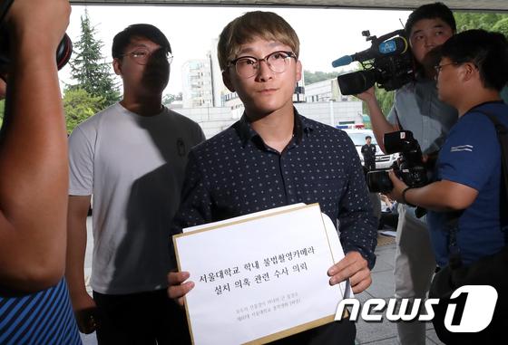 [사진]'워마드의 서울대 몰카 수사를 촉구합니다'
