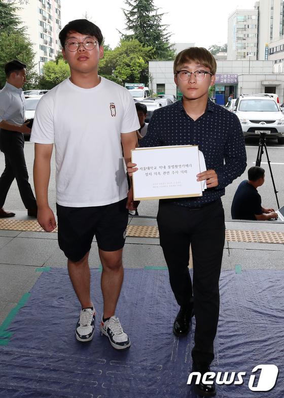[사진]서울대 총학생회 '워마드 불법촬영 조사촉구' 경찰 고발