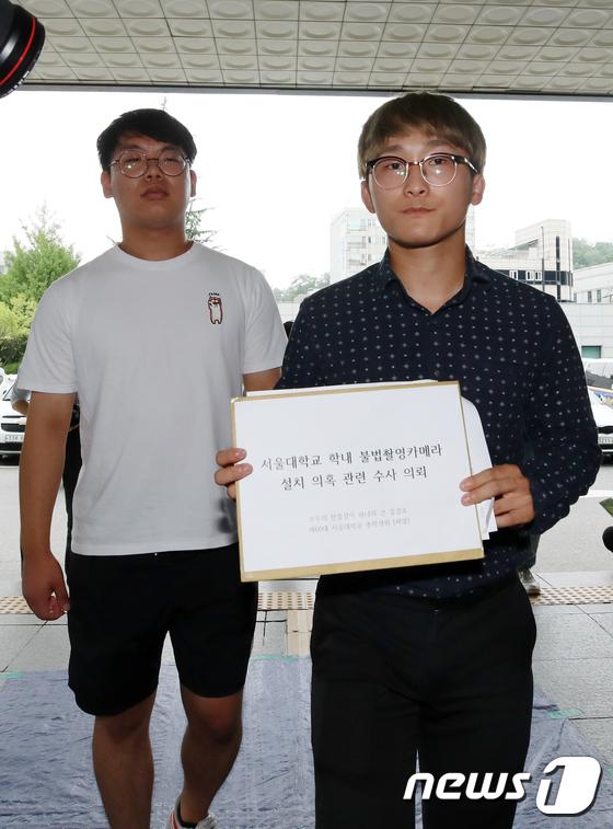[사진]서울대 총학생회, '워마드 서울대 몰카' 경찰 고발