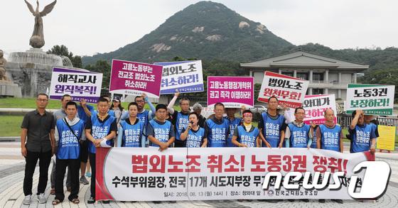 [사진]법외노조 취소, 노동 3권 쟁취 위한 단식 농성 기자회견
