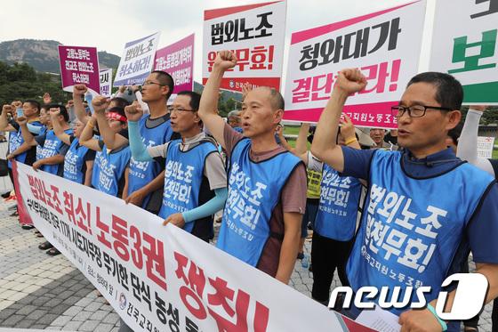 [사진]'법외노조 원천무효, 청와대가 결단하라'