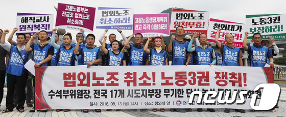 [사진]'법외노조 철회 촉구하는 전교조'
