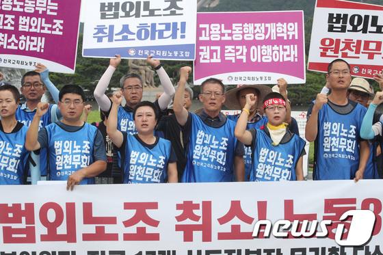 [사진]'법외노조 취소하라'