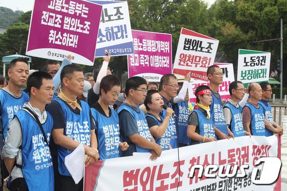 [사진]'교육부는 전교조 법외노조 취소하라'