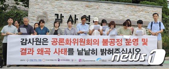 [사진]대입제도 공론화위원회 결과 반대하는 시민단체