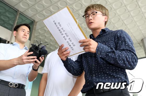 [사진]서울대 총학생회, '워마드 몰카' 경찰 고발