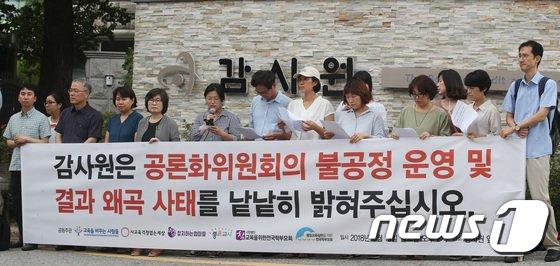 """[사진]시민단체 """"공론화위원회 불공정 운영 감사하라"""""""