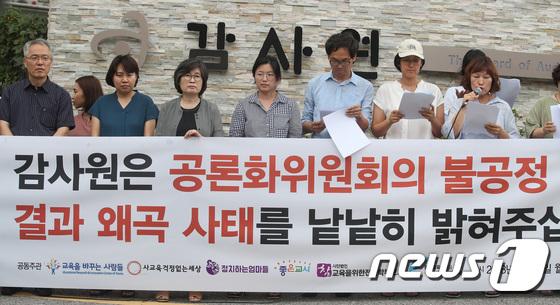 [사진]'대입제도 개편 공론화위원회 결과 반대한다'