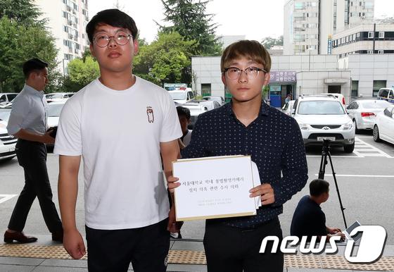 [사진]서울대 총학생회 '몰카 게시물 워마드를 고발합니다'