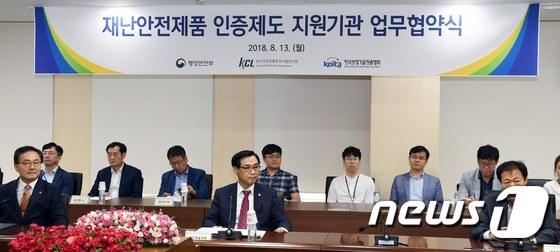 [사진]재난안전제품 인증제도 지원기관 업무협약식 간담회