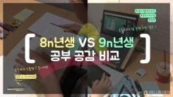[MUFFLER] 8n년생 vs 9n년생 '공부 공감' 비교