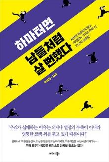 [200자로 읽는 따끈 새책] '딥 이노베이션', '인간의 모든 성격' 外