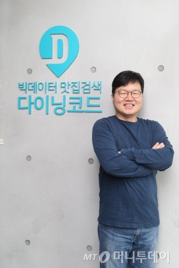 신효섭 다이닝코드 대표 /사진제공=다이닝코드