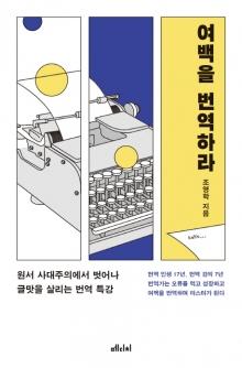 스티븐 킹 소설 역자가 알려주는 잘 읽히는 번역법