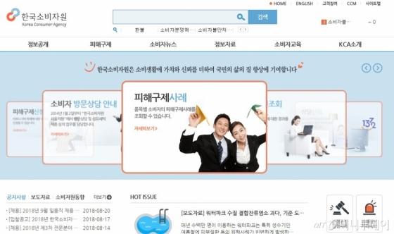 한국소비자원 소비자상담센터를 통해 헬스장 관련 신고를 접수할 수 있다. 사진은 한국소비자원 홈페이지.