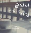 [카드뉴스] 음악이 사라진 카페