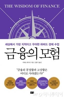 """""""금융, 공정하면서 가장 사기가 심한 비즈니스"""""""