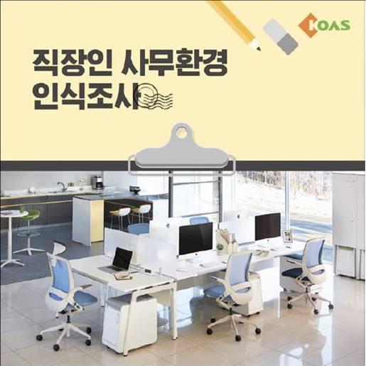 코아스, 직장인 사무환경 인식 조사 진행