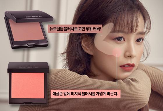 '칵테일 블러시'를 연출한 배우 정유미/사진제공=로라 메르시에, 그래픽=이은 기자