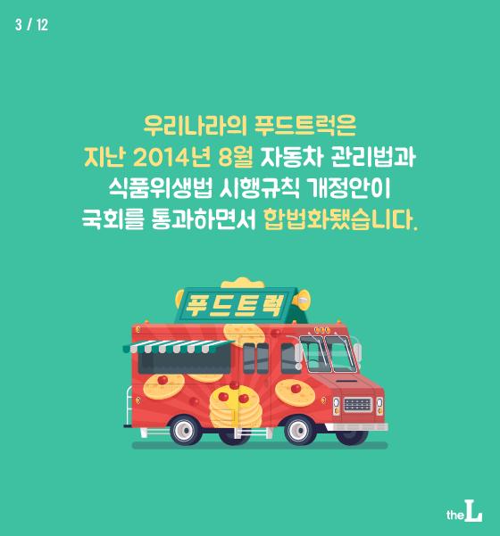 [카드뉴스] 푸드트럭의 자리