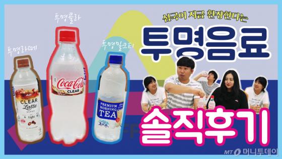 일본에서 유행처럼 잇따라 출시되고 있는 투명음료를 마셔봤다.