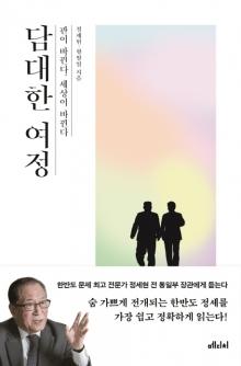 [200자로 읽는 따끈 새책] '문학과 진보', '담대한 여정' 外