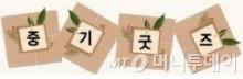 [중기굿즈]'빅데이터'로 탄생한 저자극 입술각질제거제