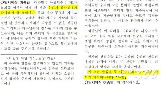 제1회 국회 본회의 회의록/자료=국회회의록 사이트