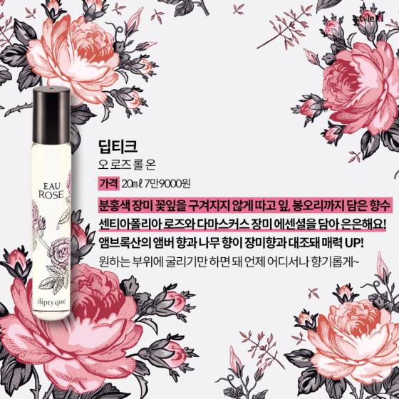 [카드뉴스] 고혹적인 매력…'가을 장미' 아이템 6
