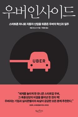 차 한대 없는 세계 최대 택시회사…'우버'의 성공과 논란