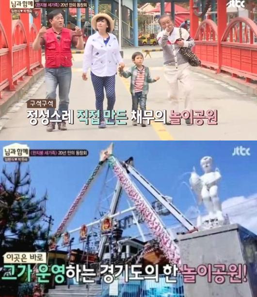 /사진=JTBC '님과 함께' 캡처 화면