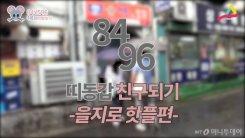 [MUFFLER] 84·96 띠동갑이 친구 먹고 을지로 핫플 투어