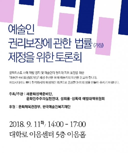 '예술인 권리보장에 관한 법률 제정을 위한 토론회' 포스터. /자료=한국예술인복지재단