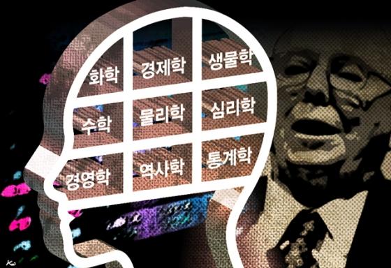 """주식투자 성공 비결 '격자식 사고모델'…""""재무학 지식만으론 멍청이"""""""