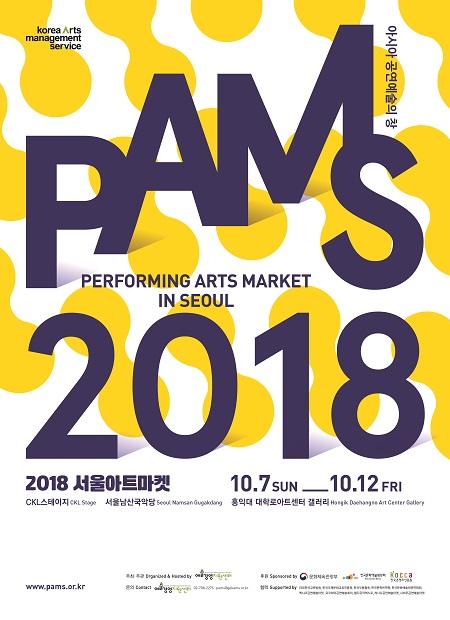 '서울아트마켓' 포스터. /자료=예술경영지원센터