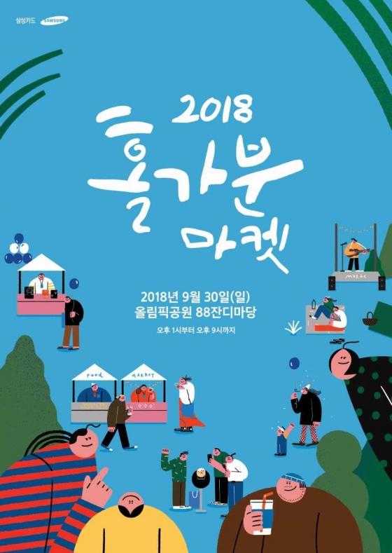 삼성카드, '2018 홀가분 마켓' 개최
