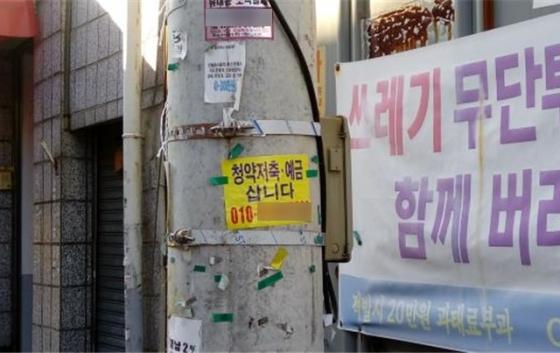 서울시 전봇대에 청약통장 불법거래를 제안하는 전단지가 붙어있다. /사진제공=서울시