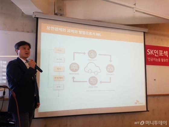 채영우 SK인포섹 소프트웨어개발센터장이 12일 서울 종각에서 진행된 미디어간담회에서 AI(인공지능)를 활용한 MSS(보안관제서비스) 고도화에 대해 설명하고 있다./ 사진=머니투데이