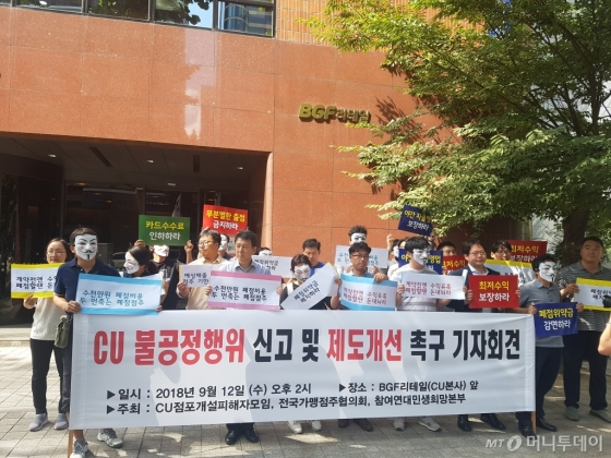 12일 오후 2시 서울시 강남구 BGF 본사 앞에서 열린 CU 불공정행위 규탄 기자회견 /사진=김태현 기자