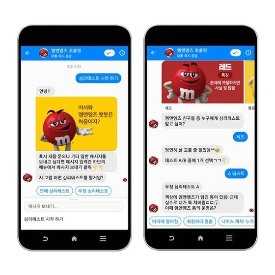 앱홀의 AI 챗봇 솔루션 '챗스패로우'를 활용해 엠앤엠즈 페이스북 메신저에 구현한 챗봇 서비스 화면/사진제공=이노레드