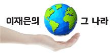 '독재자의 딸'… 대통령 선거 필승 키워드?