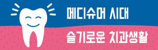 """황순정 서울대 교수 """"양악수술, 치의학 지식 필수적"""""""