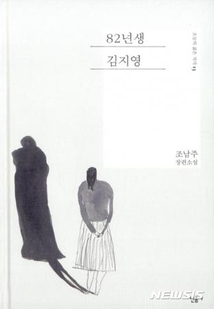 소설가 조남주의 작품 '82년생 김지영'(2016.민음사). /사진제공= 뉴시스