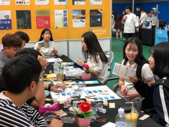 부천대, 진로진학 박람회 찾은 중·고교생으로 성황
