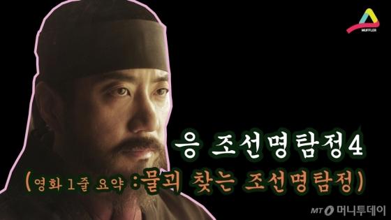 영화 '조선명탐정4', 아니 '물괴'로 돌아온 '연기본좌' 김명민.