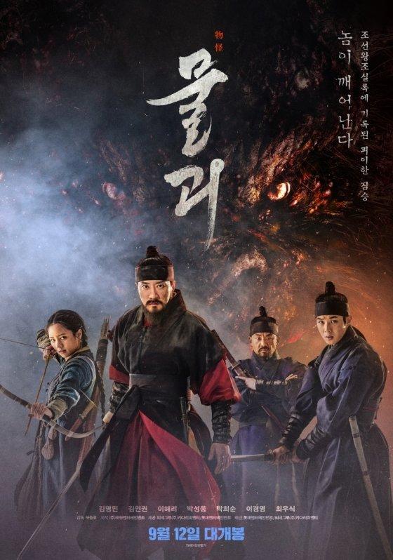 추석 영화 '빅4' 중 첫빠로 개봉한 영화 '물괴'./사진제공=롯데엔터테인먼트