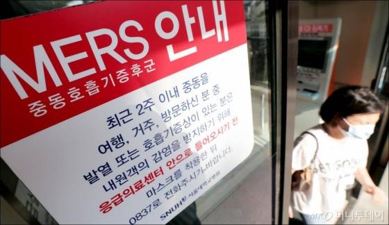 지난 8일 메르스(MERS·중동호흡기증후군) 확진 환자가 발생한 가운데 9일 오후 서울 종로구 서울대학교 병원 응급의료센터 입구에 메르스 관련 안내 문구가 붙어 있다. / 김창현 기자 chmt@