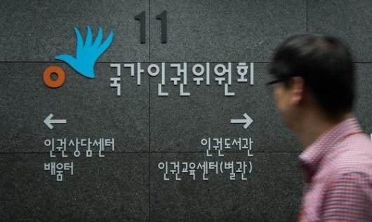 서울 중구 국가인권위원회. /사진=뉴스1