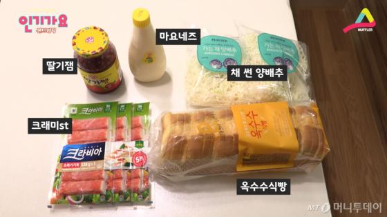 '인기가요 샌드위치' 짭을 만들기 위해 반드시 필요한 재료들.