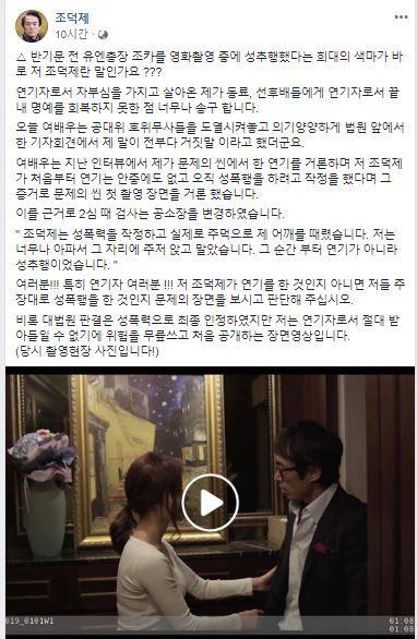 /사진=배우 조덕제 페이스북 캡처